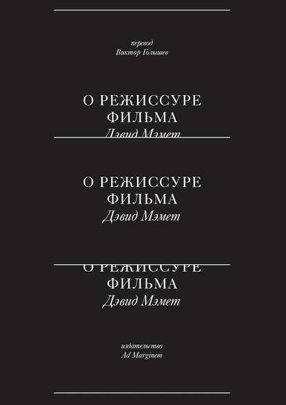 Обложка «О режиссуре фильма»