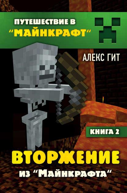 Обложка «Вторжение из Майнкрафта»
