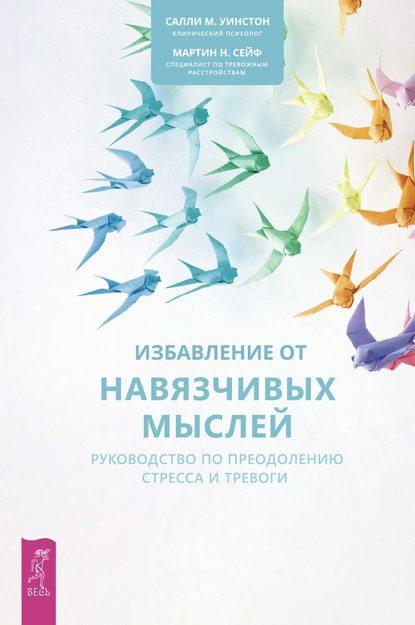 Обложка «Избавление от навязчивых мыслей. Руководство по преодолению стресса и тревоги»