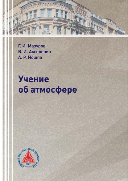 Обложка «Учение об атмосфере»