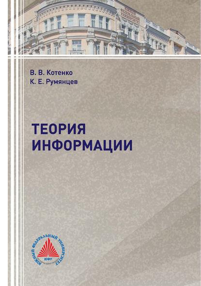 Обложка «Теория информации»