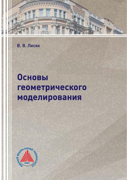 Обложка «Основы геометрического моделирования»