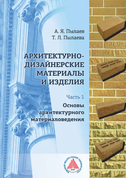 Обложка «Архитектурно-дизайнерские материалы и изделия. Часть 1. Основы архитектурного материаловедения»