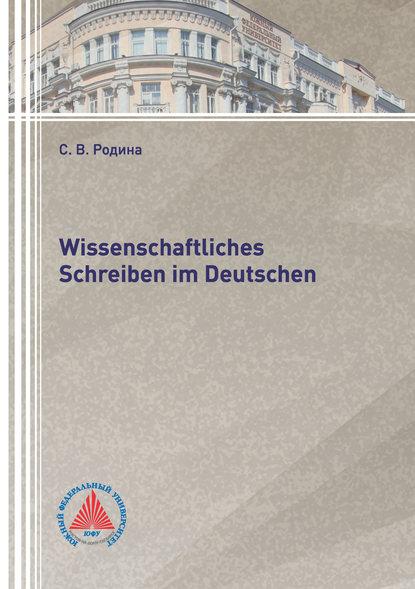 Обложка «Wissenschaftliches Schreiben im Deutsch»
