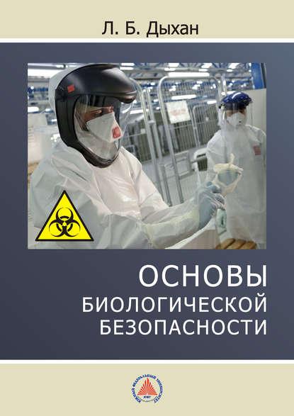 Обложка «Основы биологической безопасности»