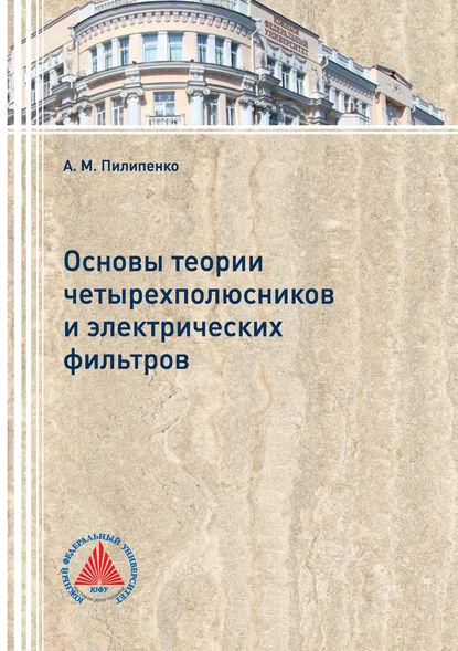 Обложка «Основы теории четырехполюсников и электрических фильтров»
