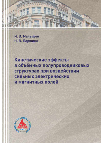 Обложка «Кинетические эффекты в объёмных полупроводниковых структурах при воздействии сильных электрических и магнитных полей»