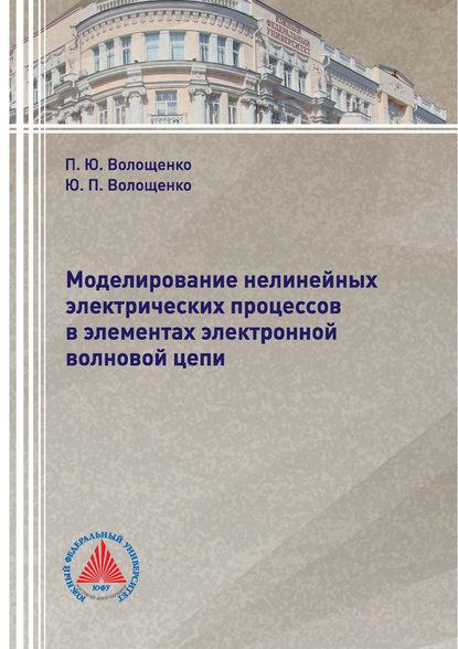 Обложка «Моделирование нелинейных электрических процессов в элементах электронной волновой цепи»