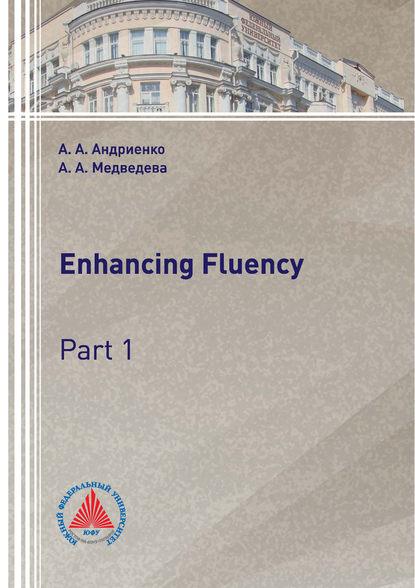 Обложка «Enhancing Fluency. Part 1»