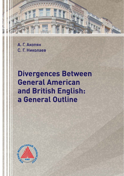 Обложка «Divergences Between General American and British English: a General Outline»