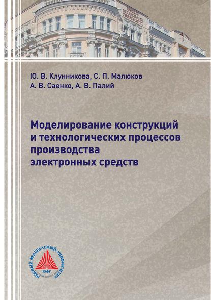 Обложка «Моделирование конструкций и технологических процессов производства электронных средств»