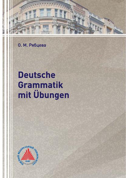 Обложка «Deutsche Grammatik mit Übungen»