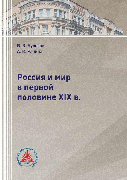 Обложка «Россия и мир в первой половине XIX в.»
