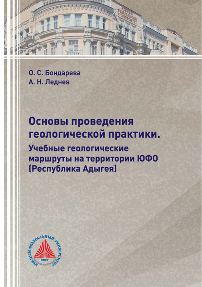 Обложка «Основы проведения геологической практики. Учебные геологические маршруты на территории ЮФО (Республика Адыгея)»
