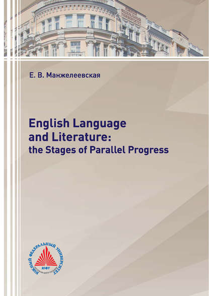 Обложка «English Language and Literature: The Stages of Parallel Progress»