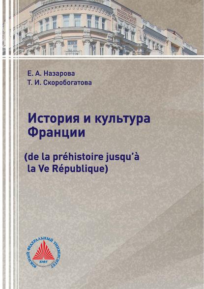 Обложка «История и культура Франции (de la préhistoire jusqu'à la Ve République)»