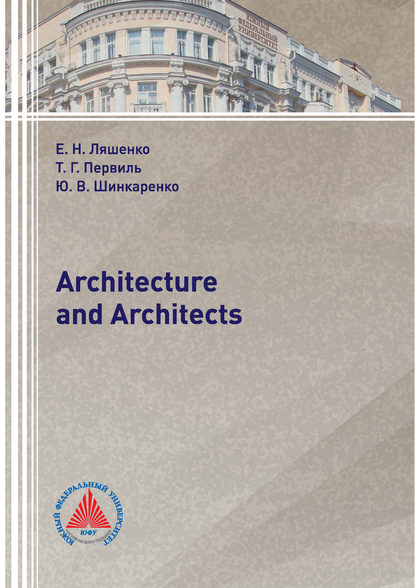 Обложка «Architecture and Architects»