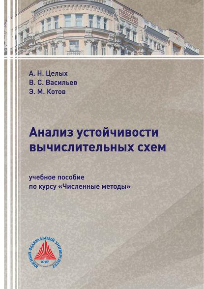 Обложка «Анализ устойчивости вычислительных схем»