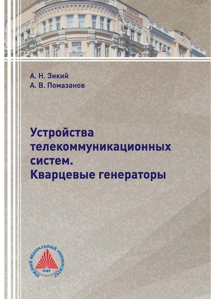 Обложка «Устройства телекоммуникационных систем. Кварцевые генераторы»