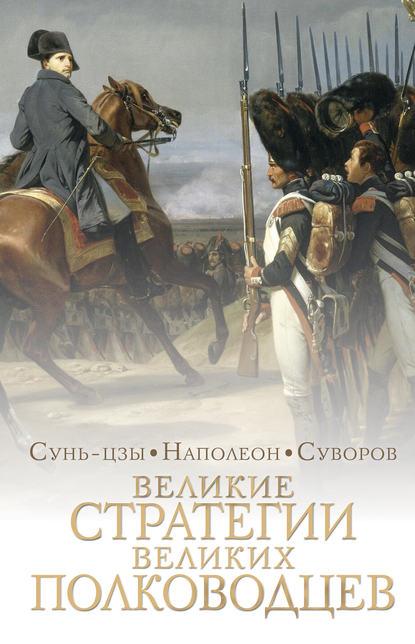 Обложка «Великие стратегии великих полководцев. Искусство войны»