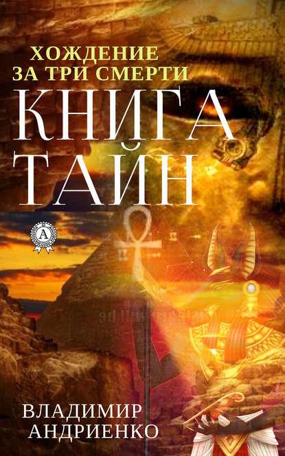 Обложка «Книга тайн»