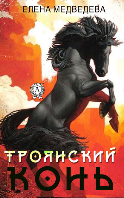 Обложка ««Троянский» конь»