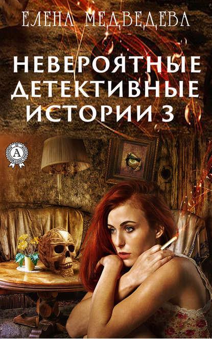 Обложка «Невероятные детективные истории – 3»