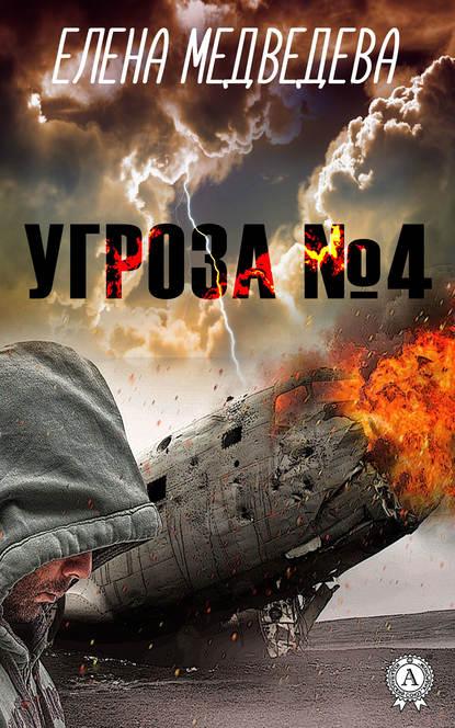 Обложка «Угроза № 4»