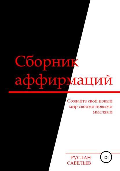 Обложка «Сборник аффирмаций»