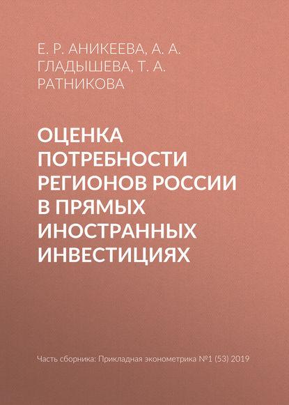 Обложка «Оценка потребности регионов России в прямых иностранных инвестициях»
