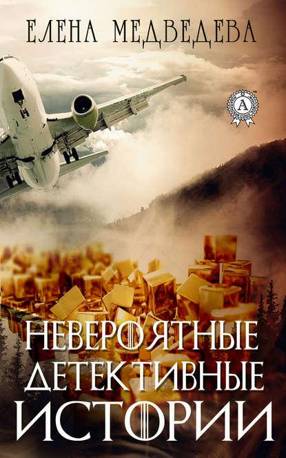 Обложка «Невероятные детективные истории»