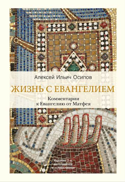 Обложка «Жизнь с Евангелием. Комментарии к Евангелию от Матфея»