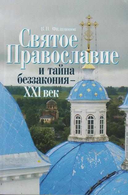 Обложка «Святое Православие и тайна беззакония – XXI век»
