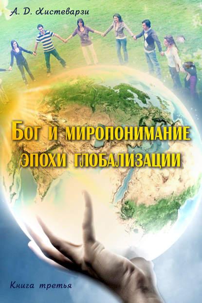 Обложка «Бог и миропонимание эпохи глобализации. Книга третья»