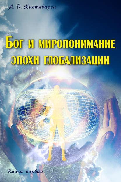 Обложка «Бог и миропонимание эпохи глобализации. Книга первая»