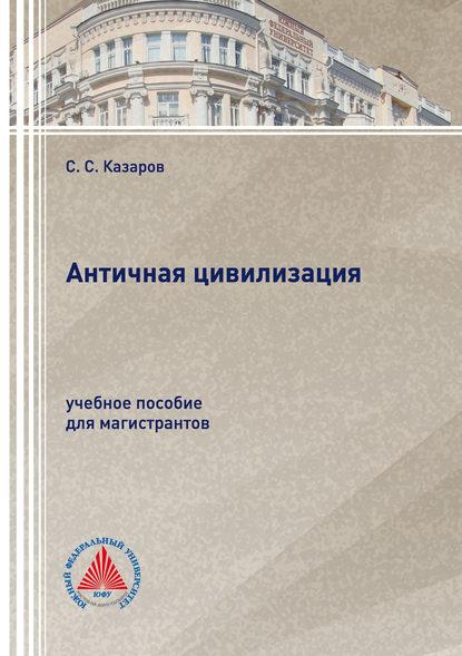 Обложка «Античная цивилизация»