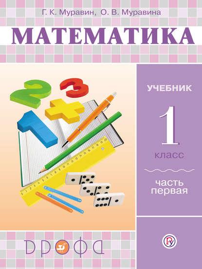 Обложка «Математика. 1 класс. Часть 1»