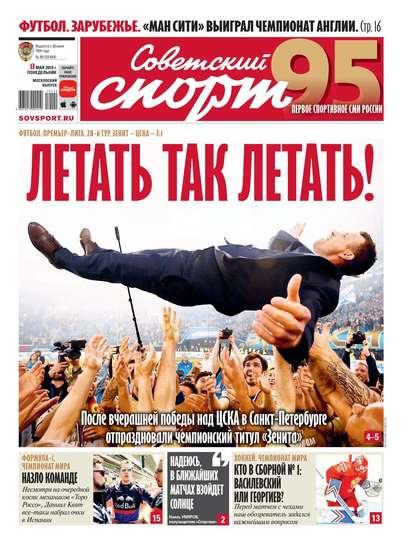 Обложка «Советский Спорт (Федеральный выпуск) 80-2019»