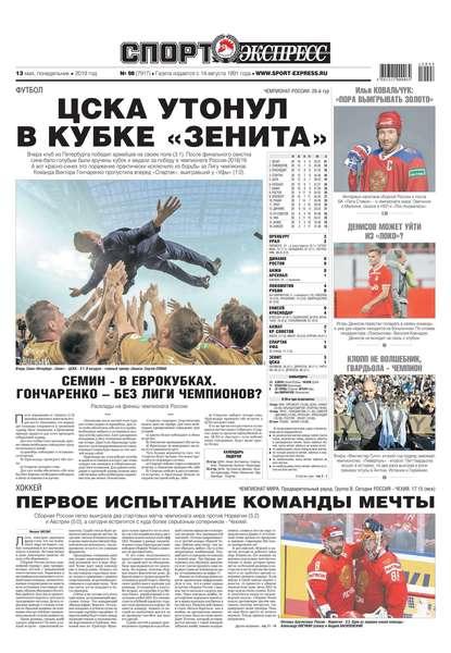 Обложка «Спорт-экспресс 98-2019»