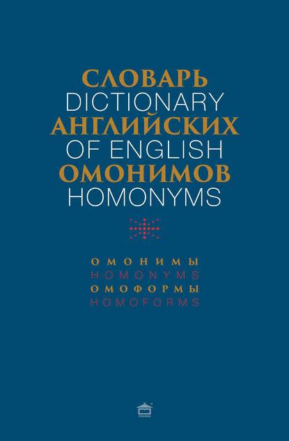 Обложка «Словарь английских омонимов. Около 3800 омонимов и омоформ.»