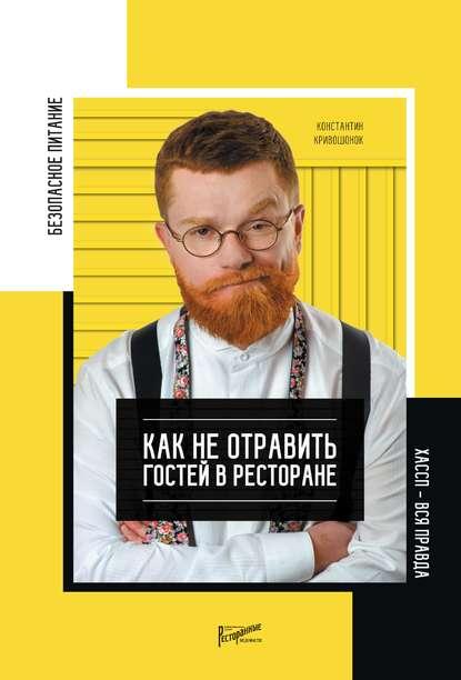 Обложка «Безопасность питания. Как не отравить гостей в ресторане. Вся правда о ХАССП»