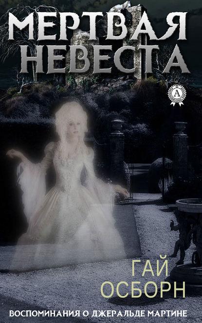 Обложка «Мертвая невеста»