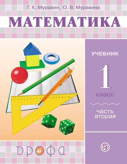 Обложка «Математика. 1 класс. Часть 2»