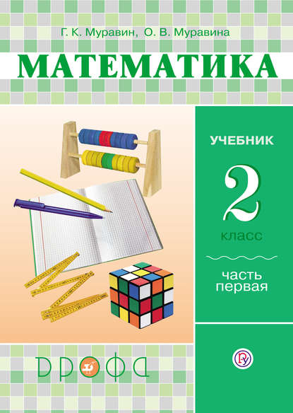 Обложка «Математика. 2 класс. Часть 1»
