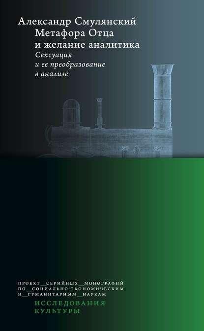 Обложка «Метафора Отца и желание аналитика»