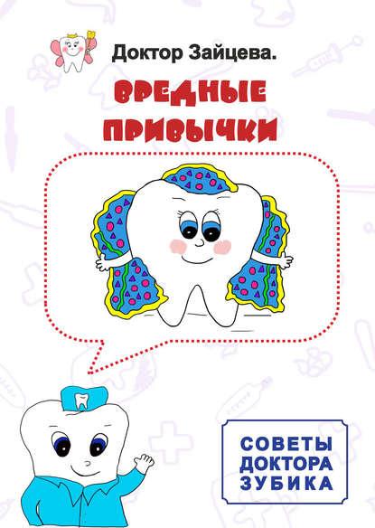 Обложка «Советы Доктора Зубика. Вредные привычки»