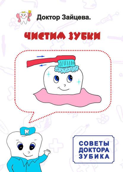 Обложка «Советы Доктора Зубика. Чистим Зубки»