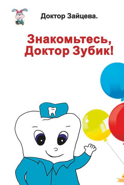 Обложка «Знакомьтесь, Доктор Зубик!»