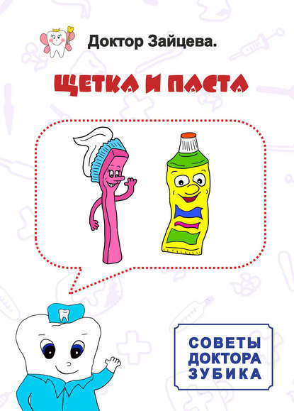 Обложка «Советы Доктора Зубика. Щётка и паста»