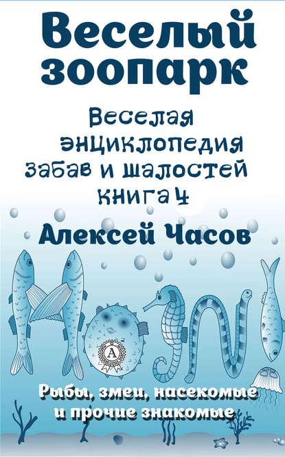 Обложка «Веселая энциклопедия забав и шалостей. Веселый зоопарк. Рыбы, змеи, насекомые и прочие знакомые»